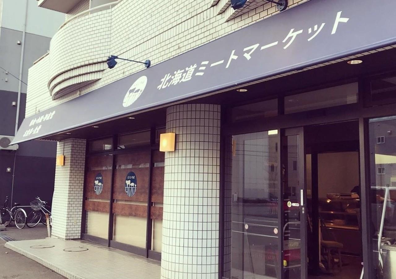 札幌市北区北14条西3丁目に「北海道ミートマーケット」4月23日プレオープン!