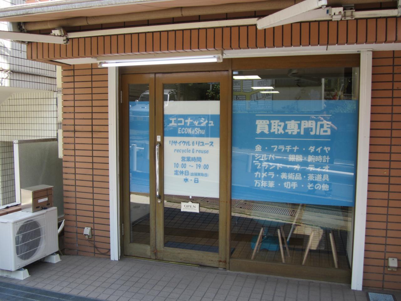 14135買取専門店 エコナッシュ 生田店