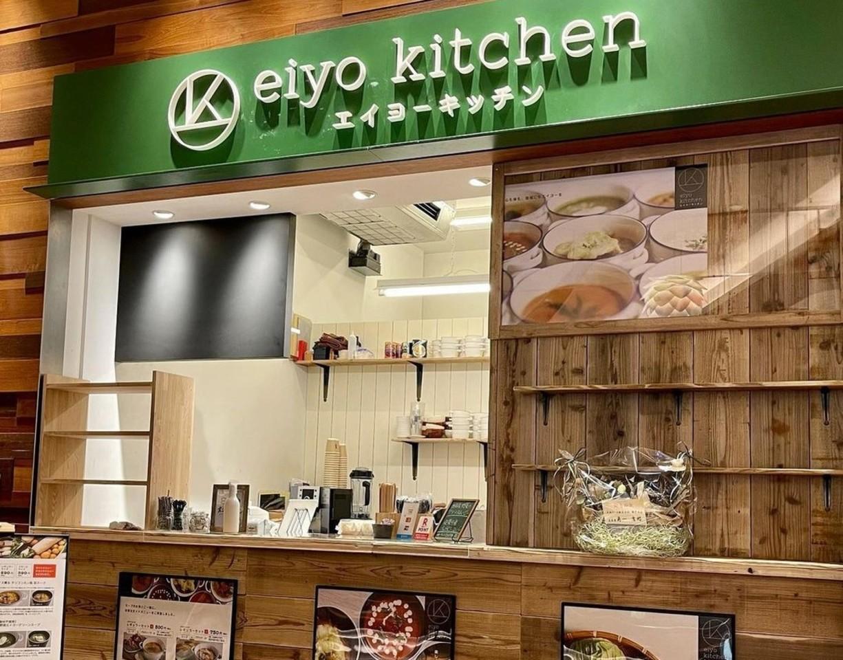 祝!3/1open『エイヨーキッチン』スープ専門店(神戸市垂水区)