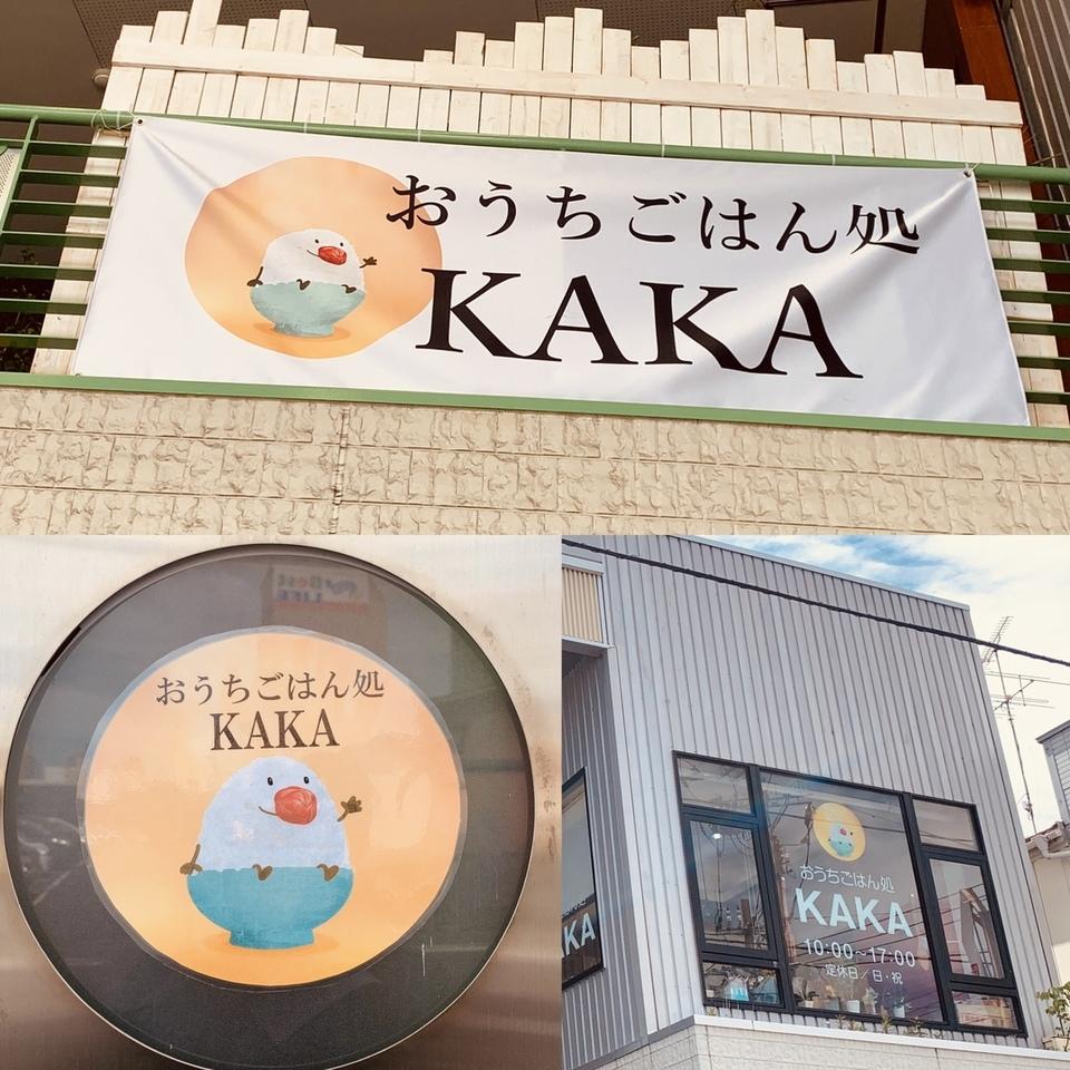 【青森県八戸市馬場町】「おうちごはん処 KAKA」21.6.1オープンしました!