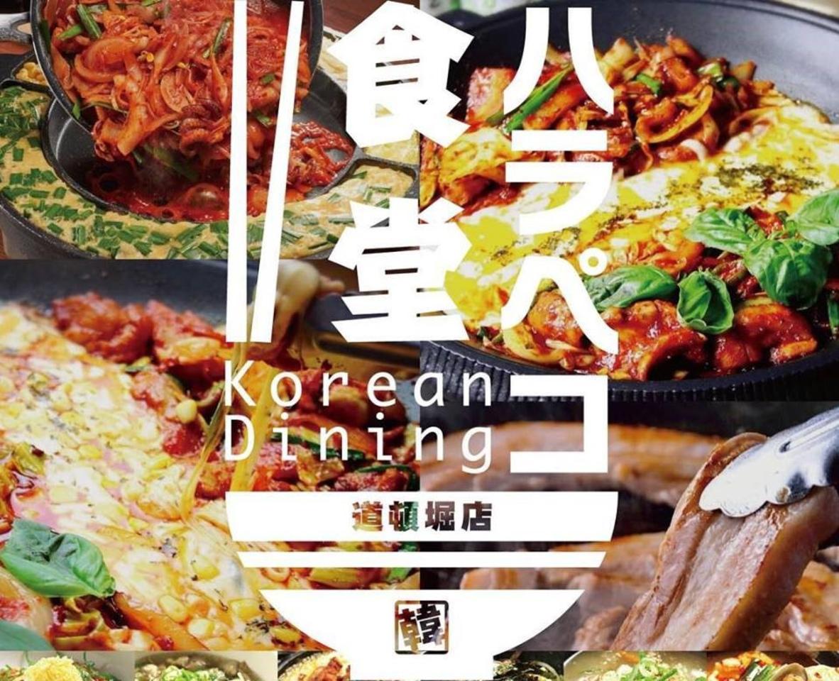 Korean Dining「ハラペコ食堂 心斎橋店」オープン