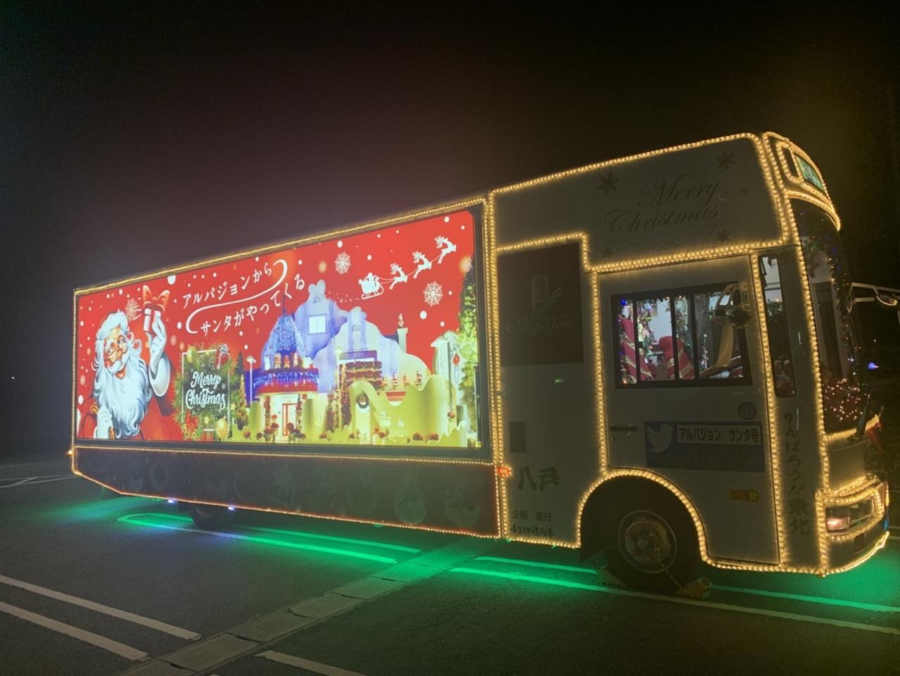 【SNSで話題!】幸せを運ぶアドトラック『アルパジョン サンタ号』2020年の運行スタートしました!