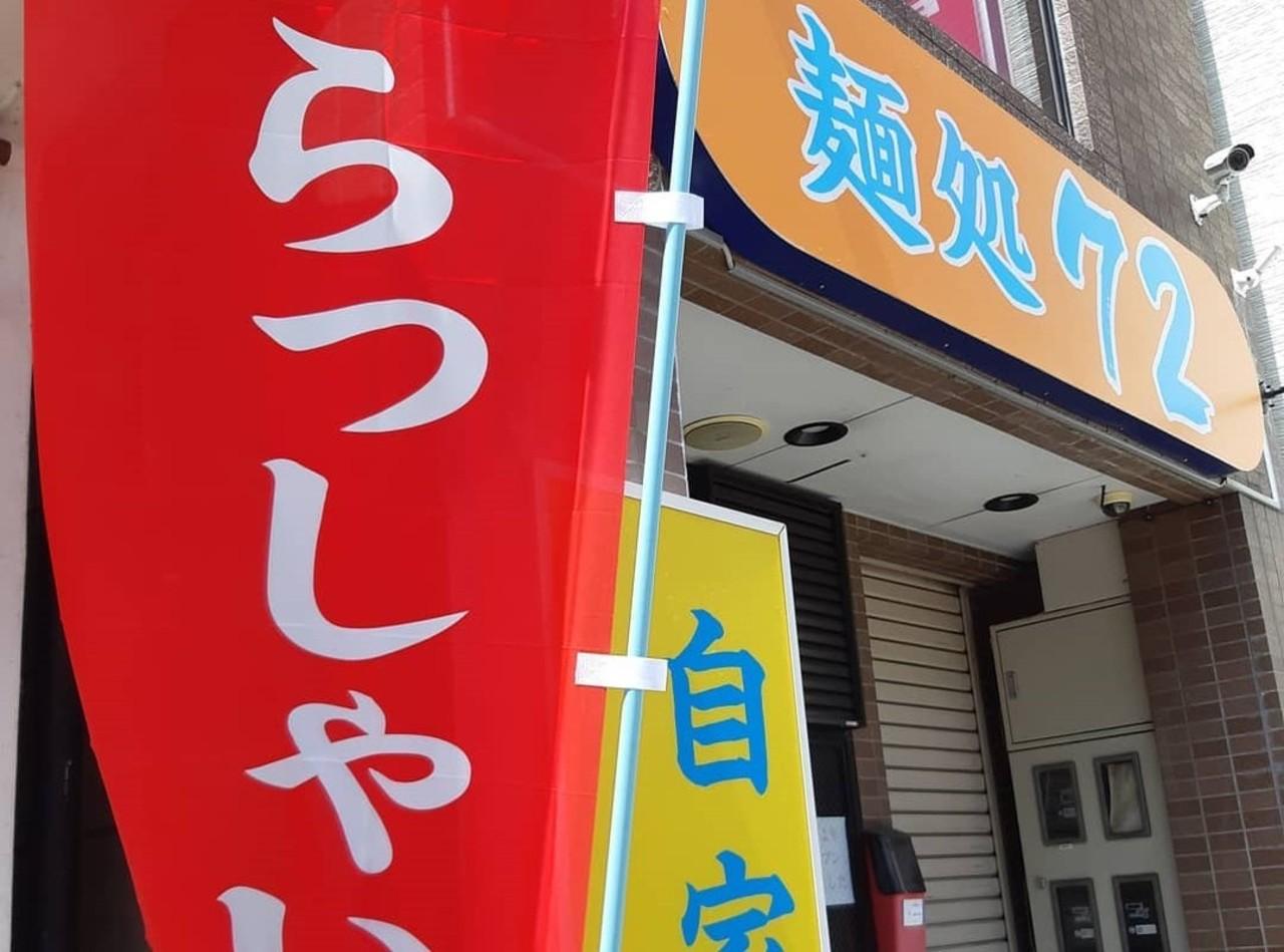 長野県松本市中央1丁目に中華そば 鶏白湯「麺処72」が4/27よりプレオープンされてるようです。