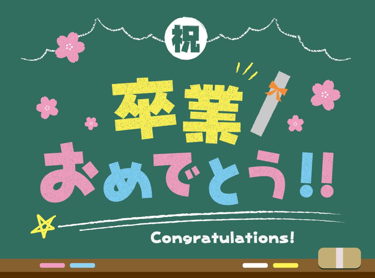 ーー🎉福寿小学校を卒業される皆さんへ!😆ーー