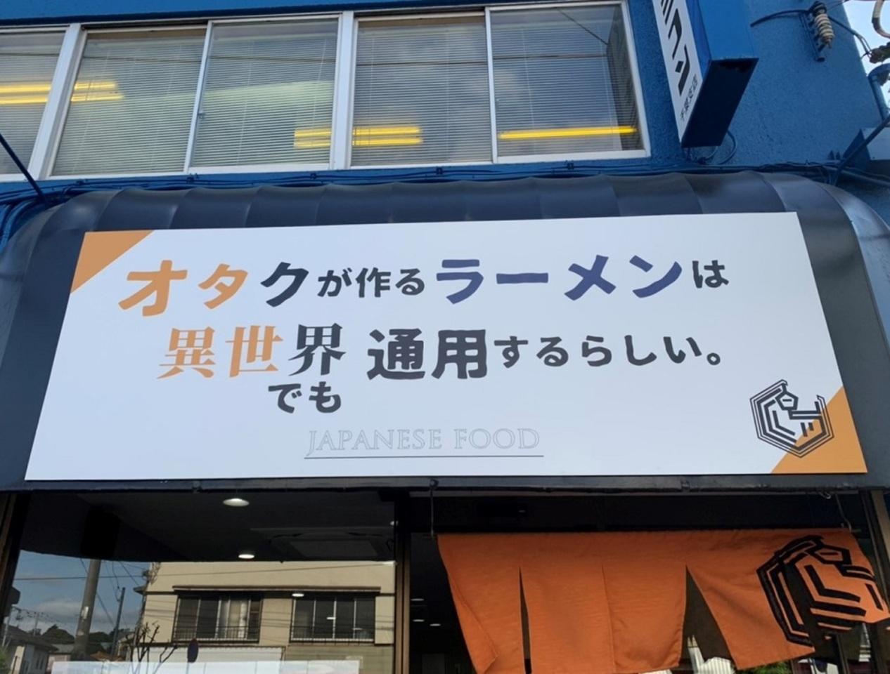 千葉市中央区長洲に「オタクが作るラーメンは異世界でも通用するらしい。」が明日オープンのようです。