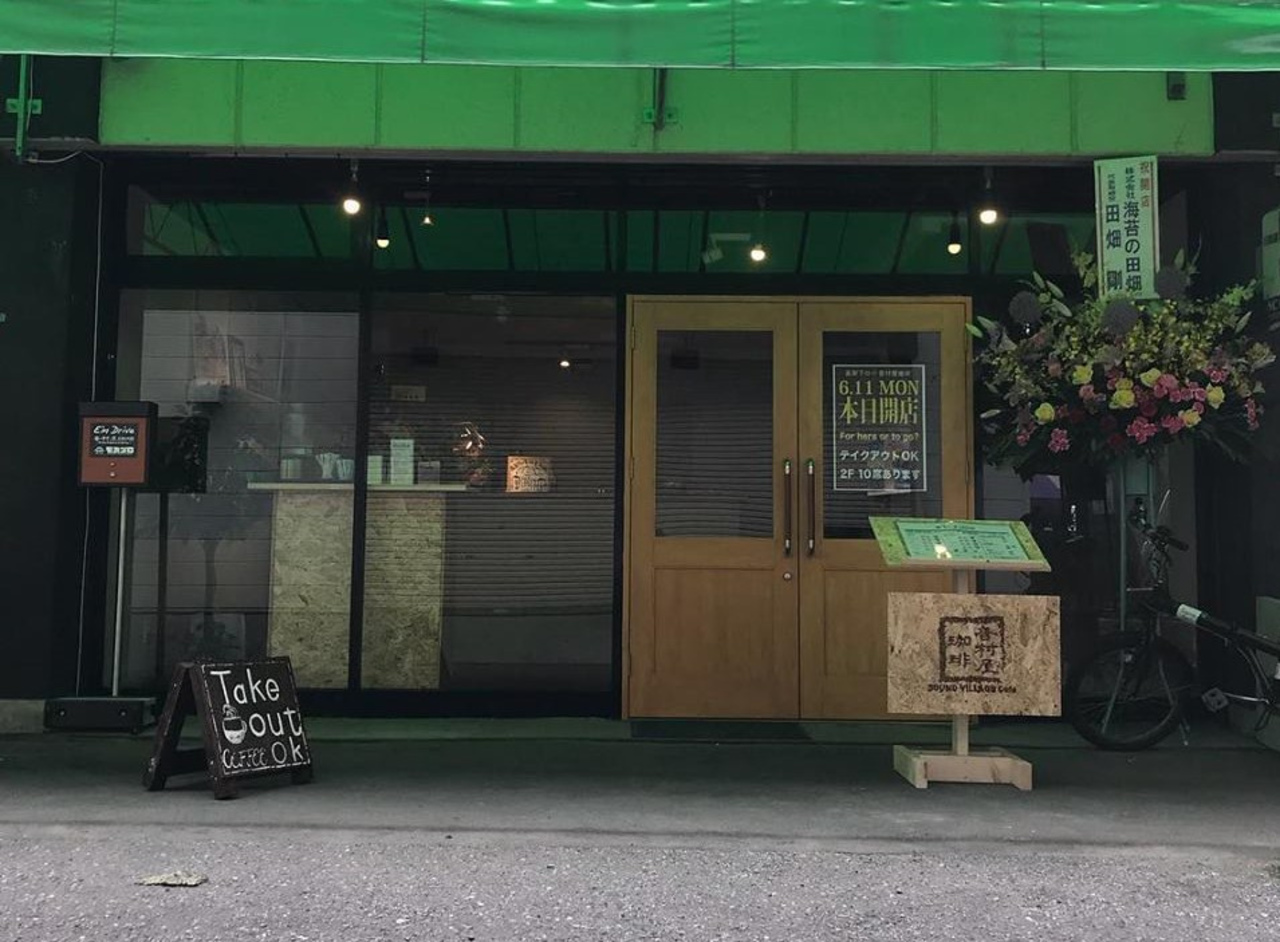 オール商店街に『高架下の音村屋珈琲』本日オープン。