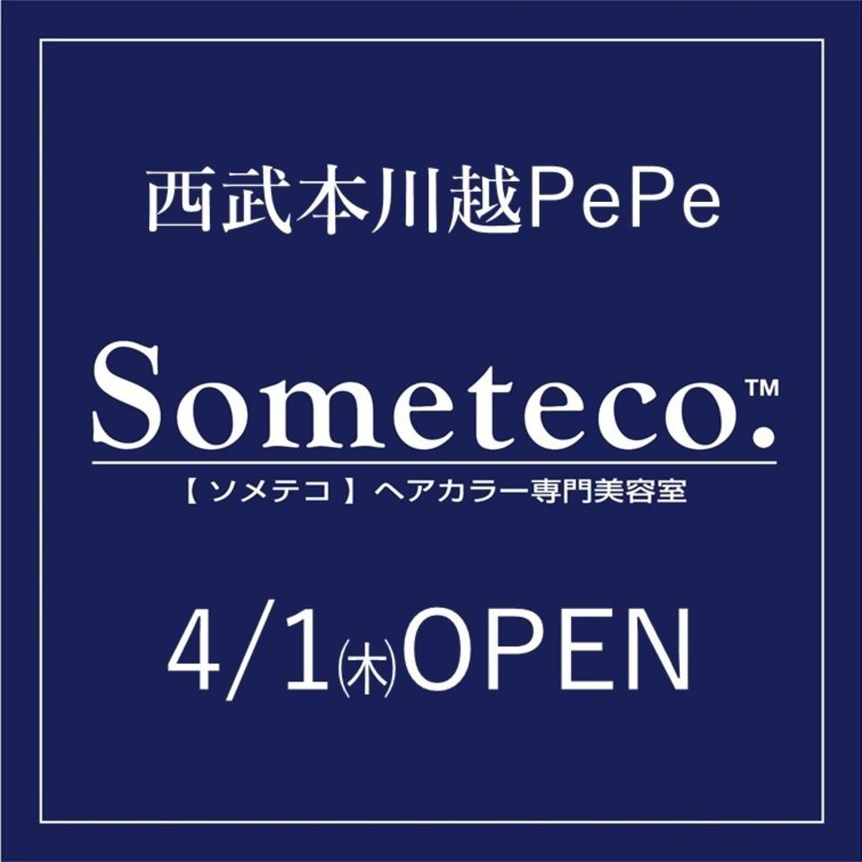 11201ヘアカラー専門美容室 Someteco. 西武本川越ぺぺ店