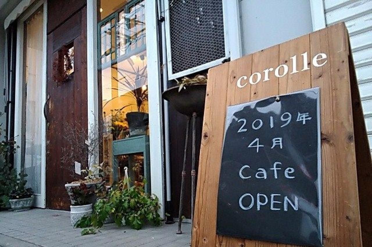 花とタルトのお店...奈良県大和郡山市北郡山町に『コロールカフェ』4/19プレオープン。