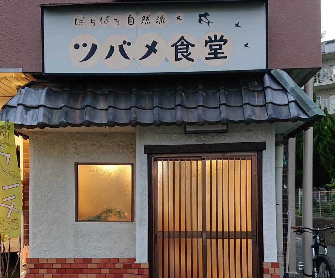 兵庫県川西市多田桜木2丁目に「ツバメ食堂」が6/5にオープンされたようです。