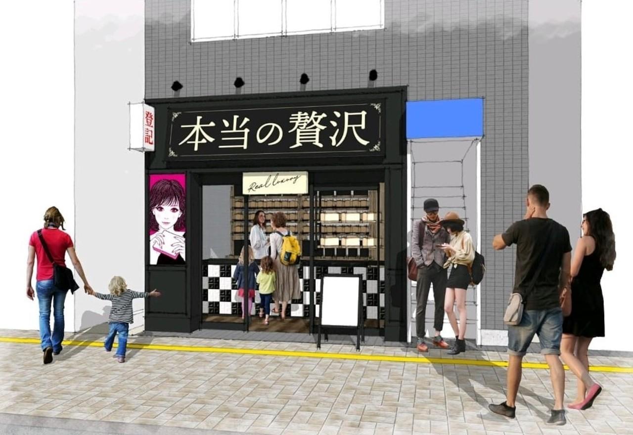 神奈川県川崎市幸区下平間に高級食パン専門店「本当の贅沢」が本日グランドオープンのようです。