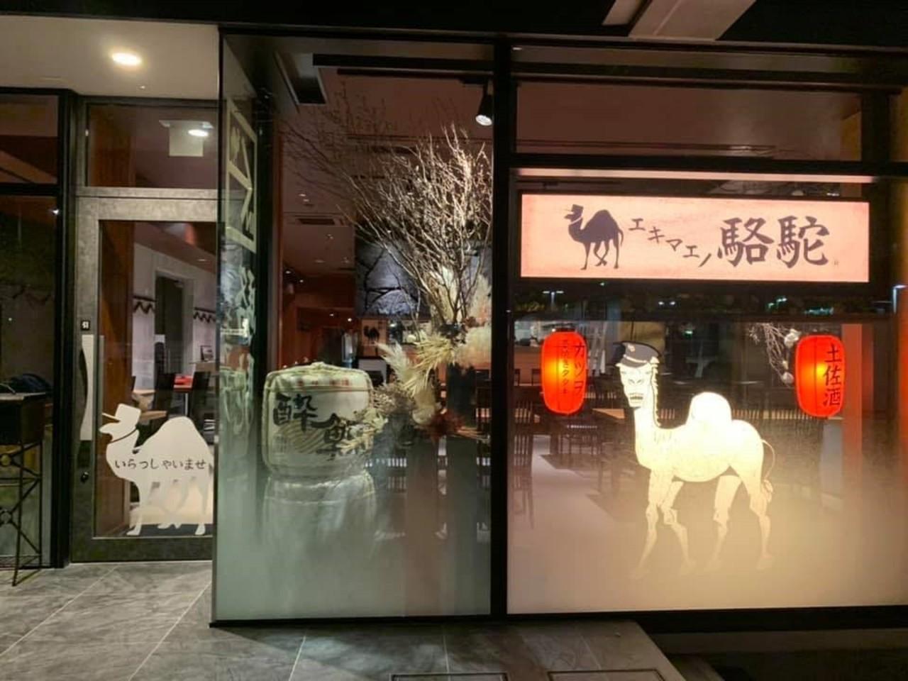 高知県高知市のJRクレメントイン高知1Fに「エキマエノ駱駝」が11/28グランドオープンのようです。