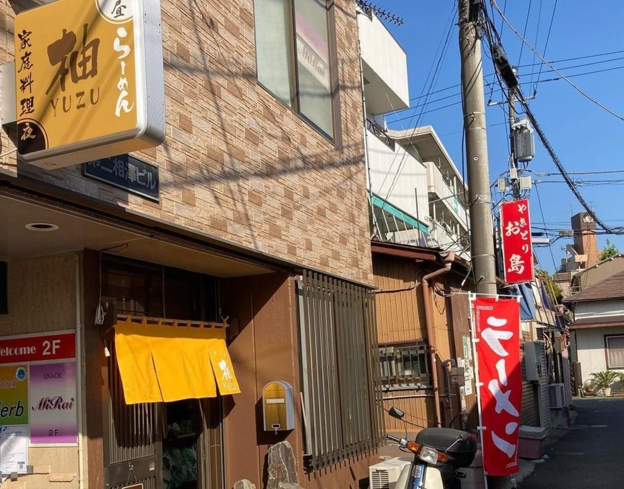 神奈川県横須賀市久里浜4丁目にラーメンと家庭料理「柚」が本日グランドオープンされたようです。