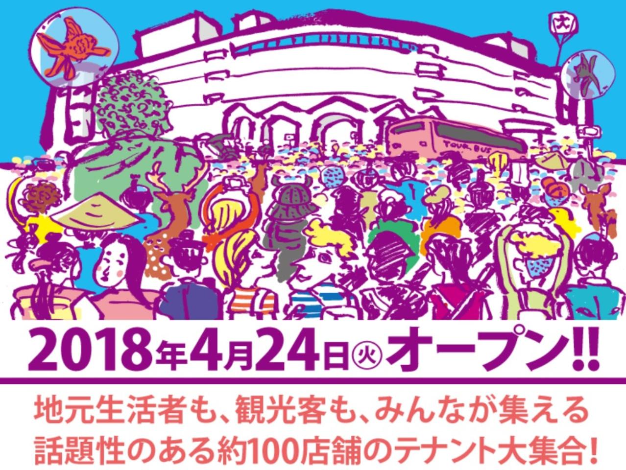 イトーヨーカドー奈良跡の商業施設「ミ・ナーラ」4月24日 GRAND OPEN!