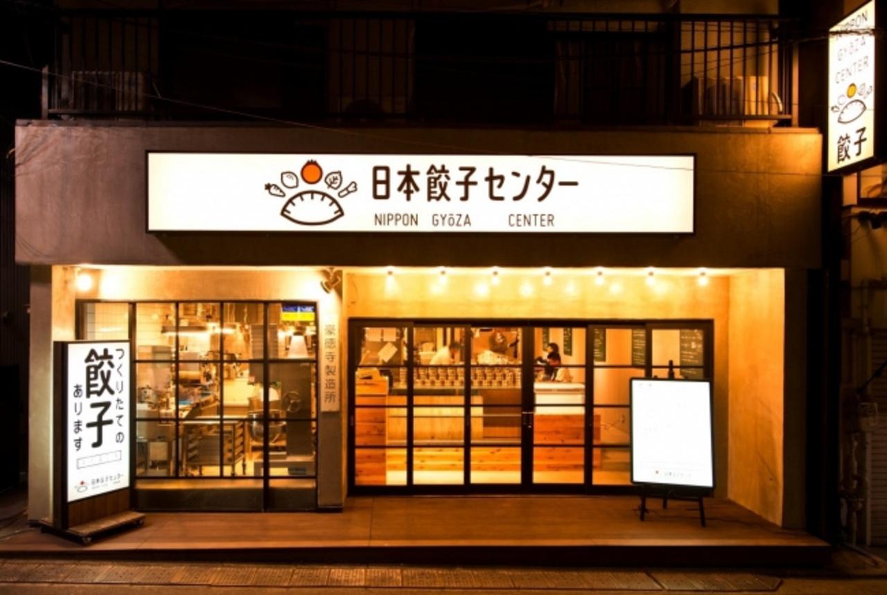 小田急線豪徳寺駅近くに全て国産素材の餃子専門店「日本餃子センター」12月1日オープン!
