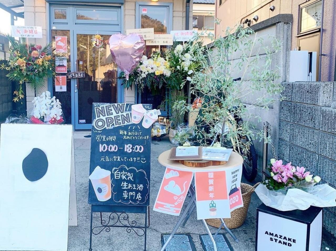 生あま酒専門店...神奈川県鎌倉市扇ガ谷1丁目の「アマザケスタンド」