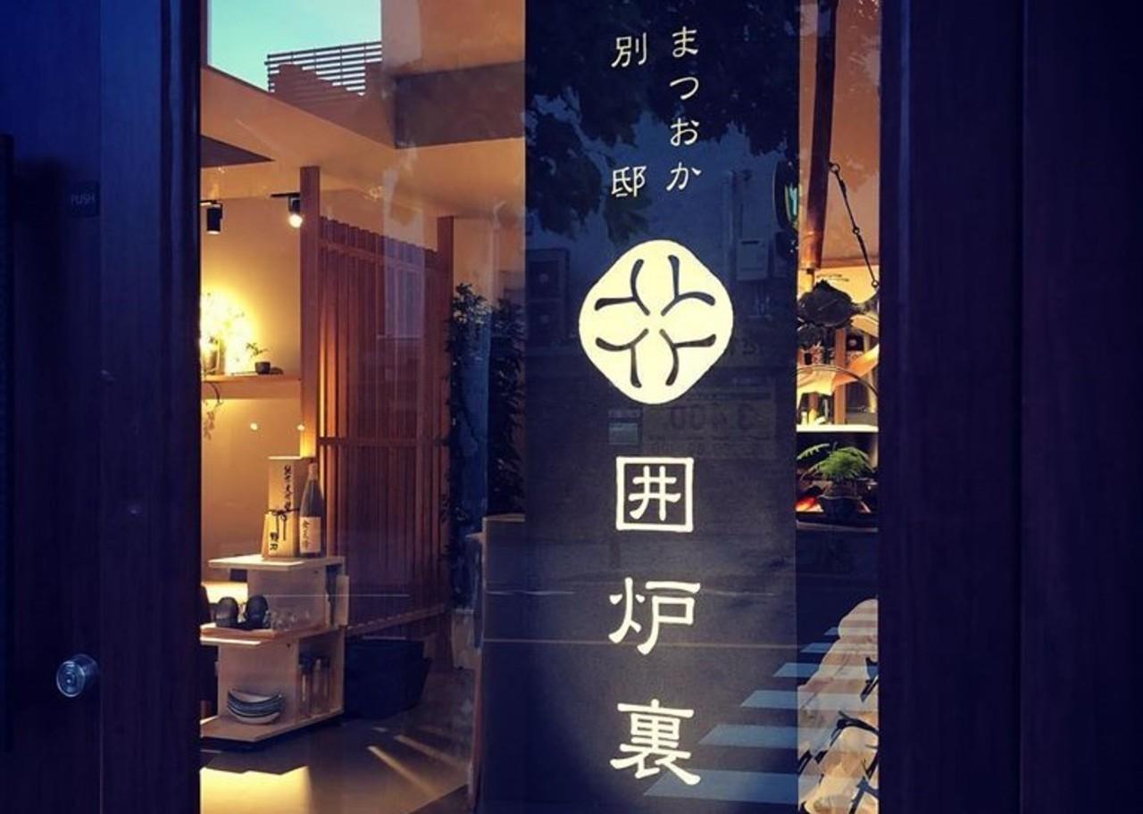 乃木坂の隠れ家的創作和食のお店...東京都港区赤坂9丁目の「まつおか別邸 囲炉裏」