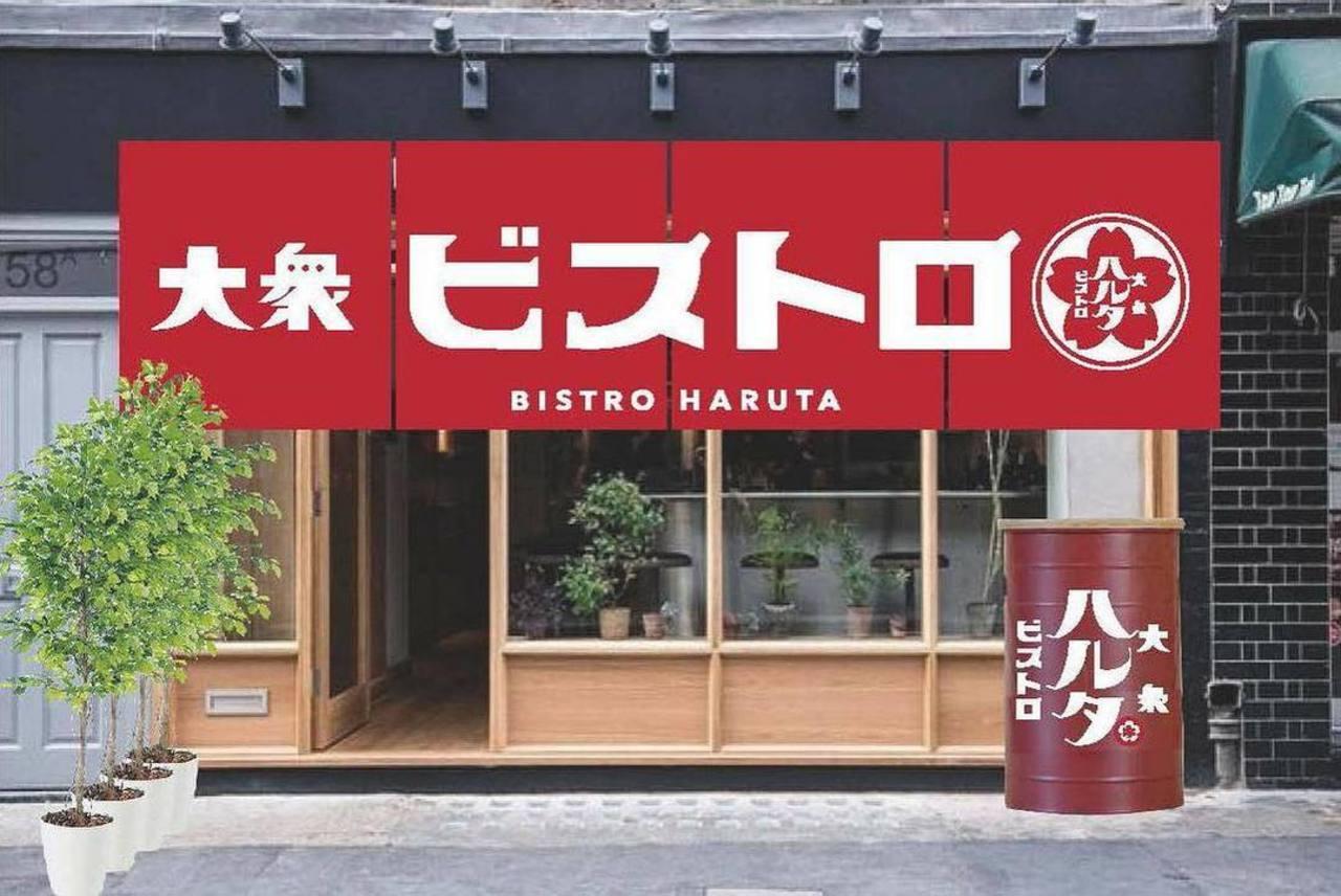 フレンチ版大衆酒場...東京都練馬区東大泉1丁目に「大衆ビストロ ハルタ」明日オープン