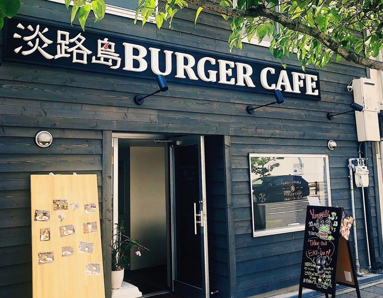 絶品!淡路島BURGER...兵庫県神戸市東灘区御影本町4丁目の「淡路島バーガーカフェ」