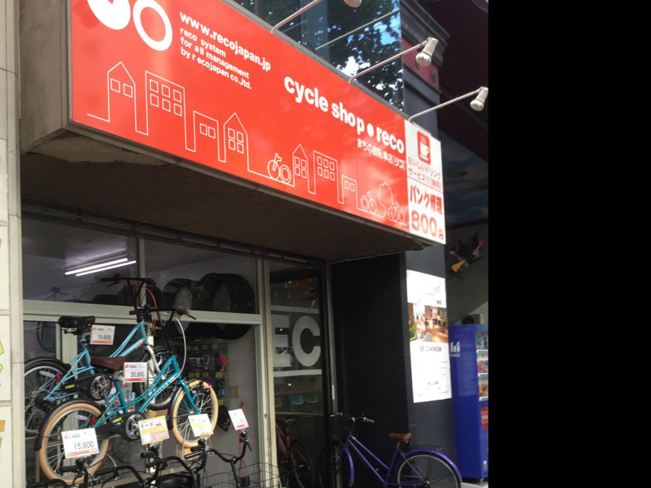 イケマンから北に、本町通り手間にある自転車屋さん