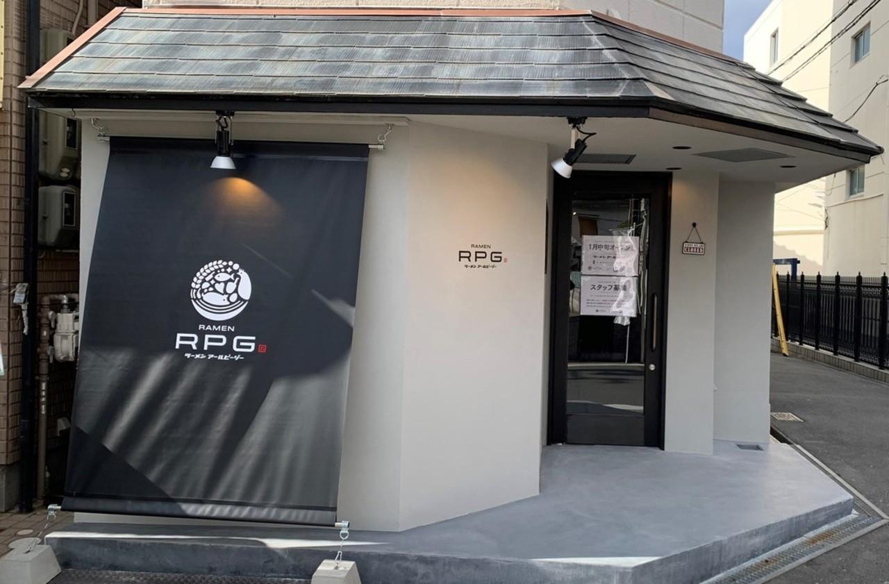 大阪市旭区森小路2丁目に「ラーメン アールピージー」が1/16オープンのようです。