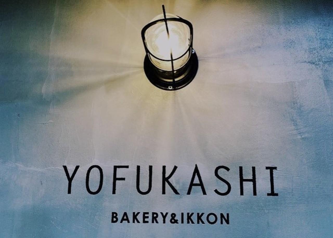 福岡県福岡市西区姪浜3丁目に「ヨフカシベーカリー&イッコン」が明日オープンのようです。