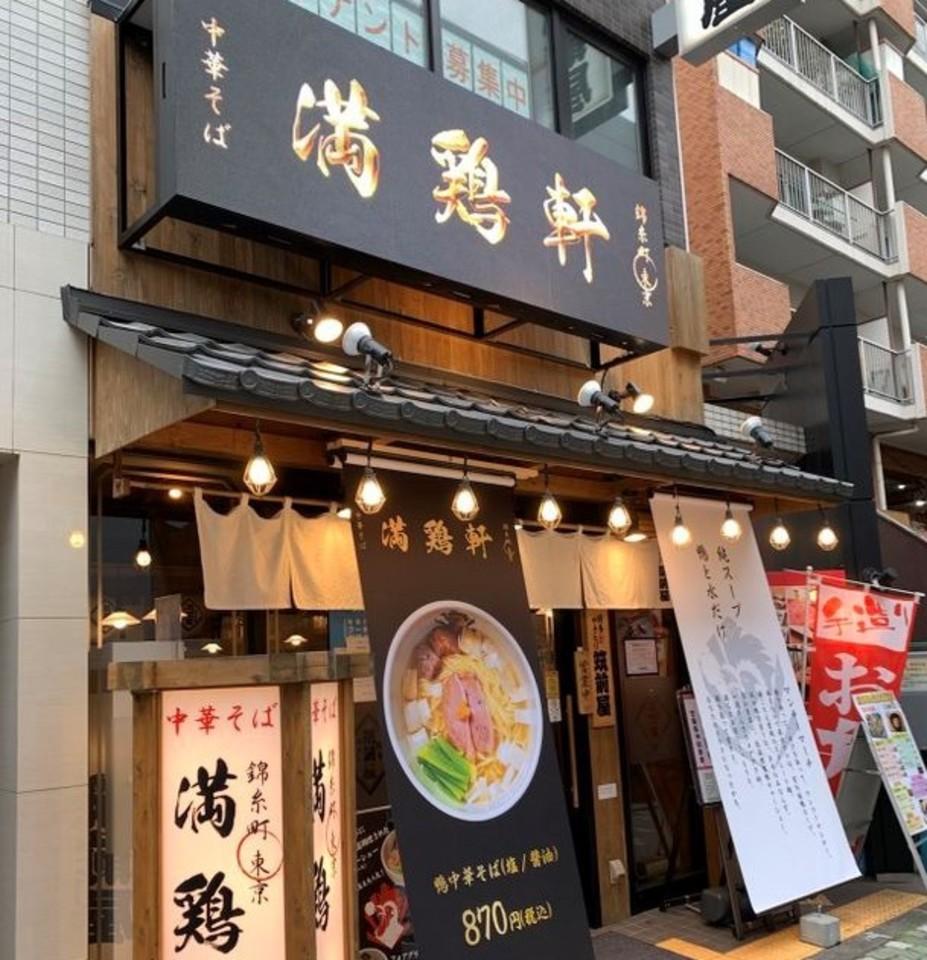 東京都江東区東陽4丁目に「中華そば 満鶏軒東陽町店」が3/8にオープンされたようです。