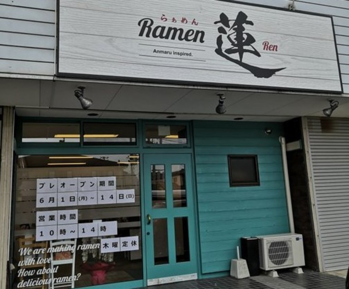 新潟県新潟市西区坂井東1丁目に「らぁめん蓮」が6/1~プレオープンされているようです。