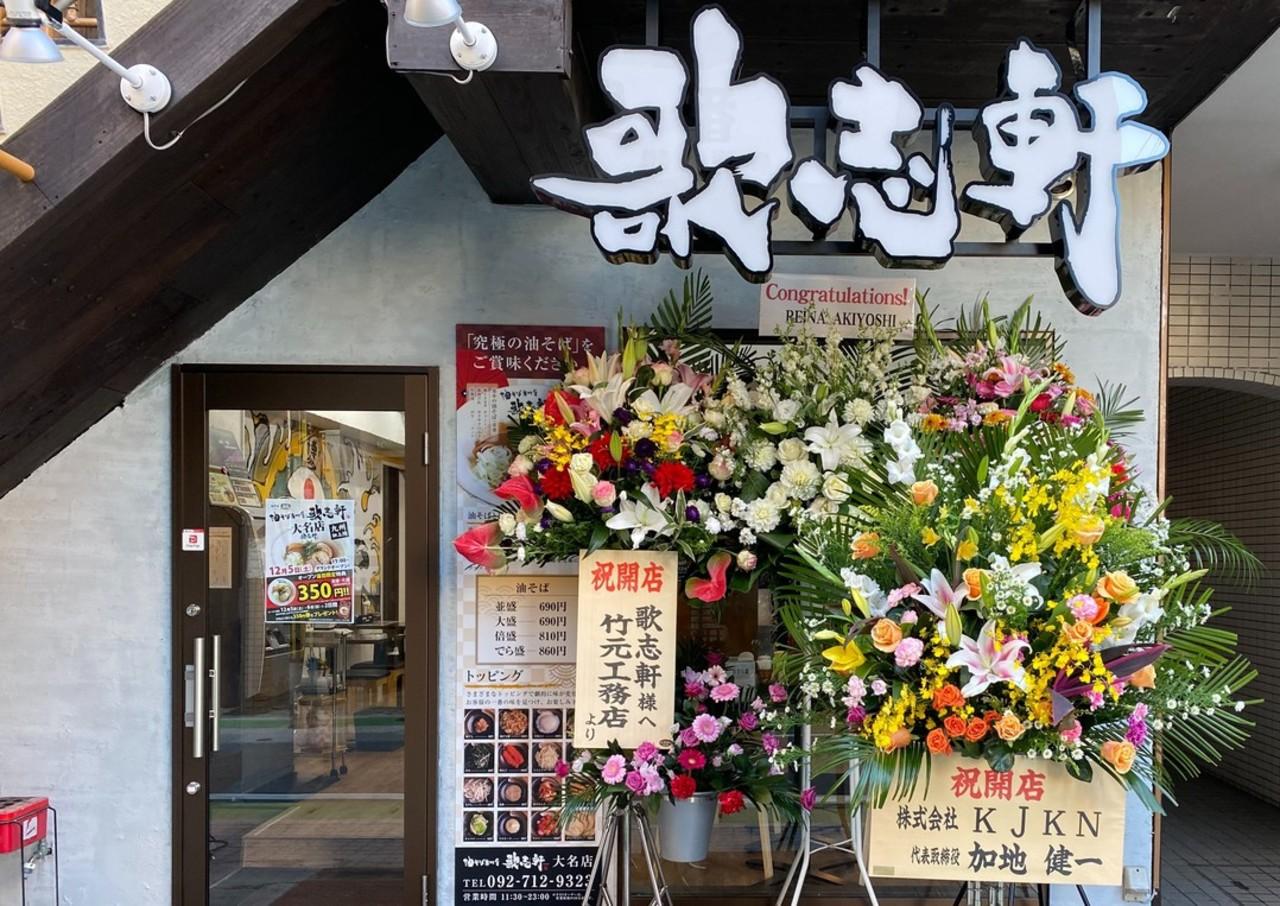 福岡市中央区大名1丁目に油そば専門店「歌志軒 大名店」が本日グランドオープンされたようです。