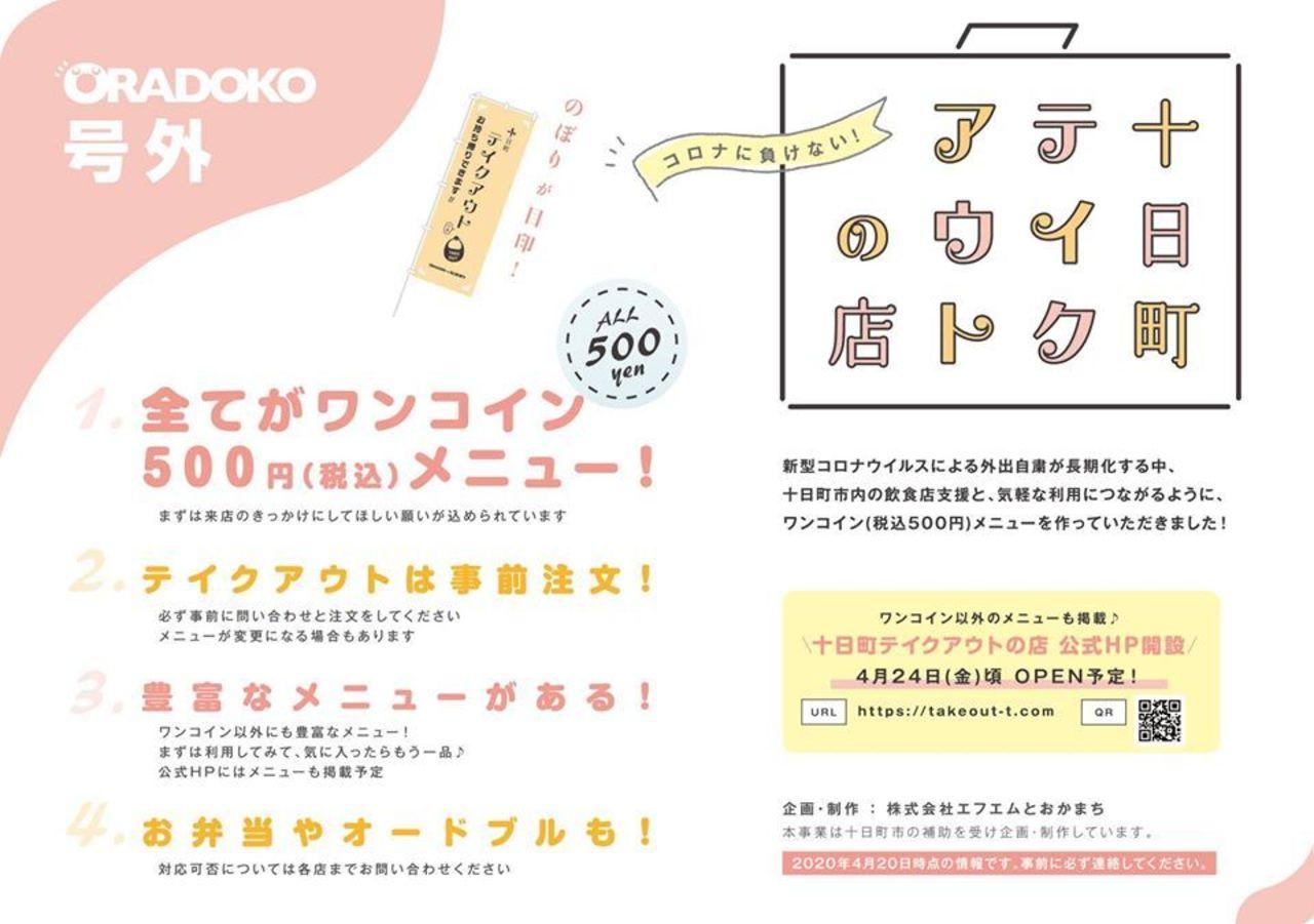 新潟県十日町市のテイクアウトのお店をまとめたWebサイト「十日町テイクアウトの店」