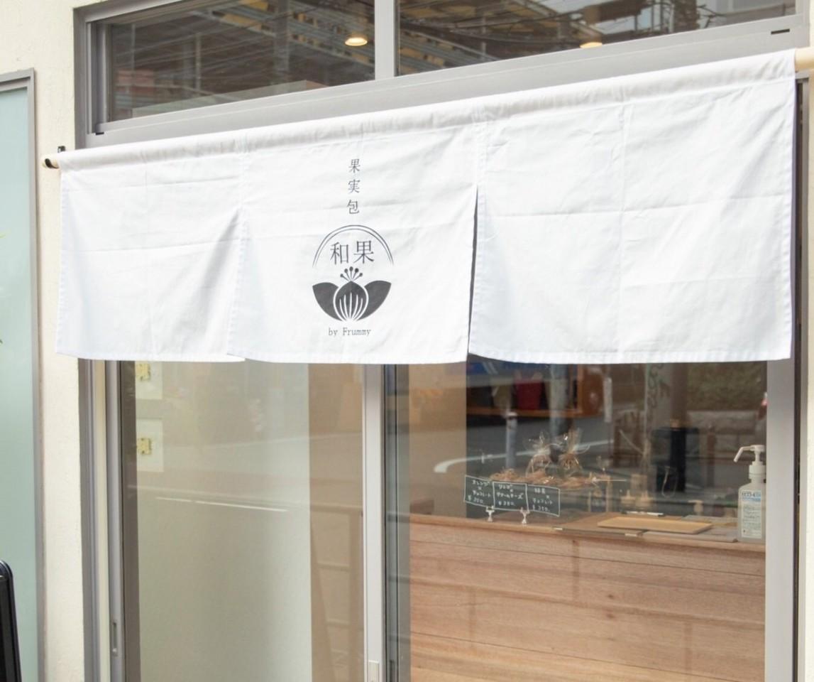 大阪市西区北堀江1丁目に果実包「和果 北堀江店」が昨日プレオープンされたようです。