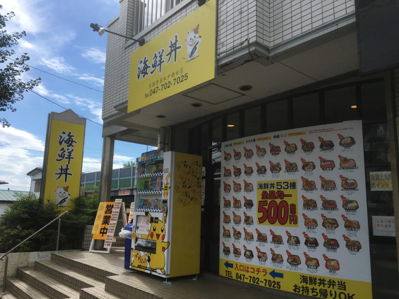 12207海鮮丼・定食・メガ盛りの大漁丼家松戸稔台店