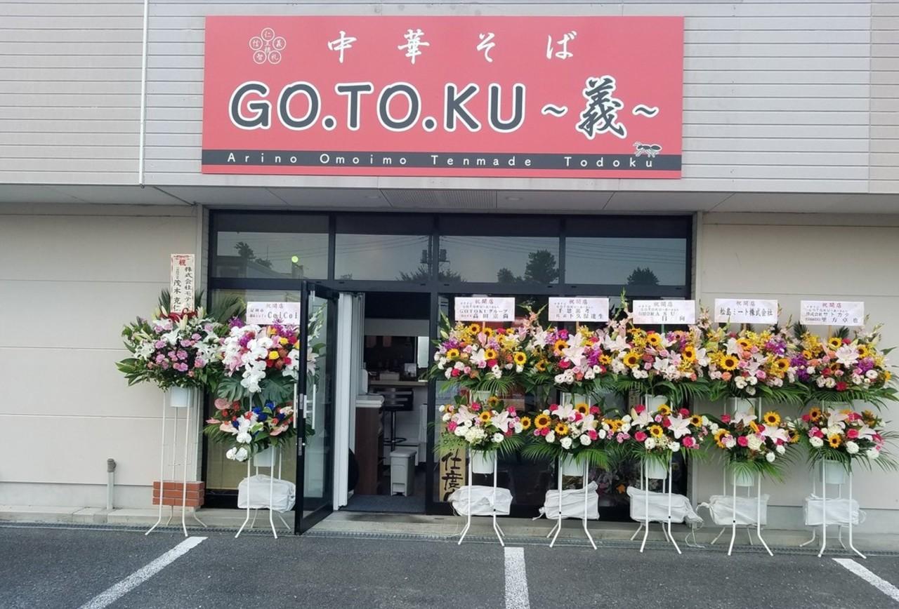 群馬県伊勢崎市大田町に「中華そば GO.TO.KU ~義~」が明日グランドオープンのようです。