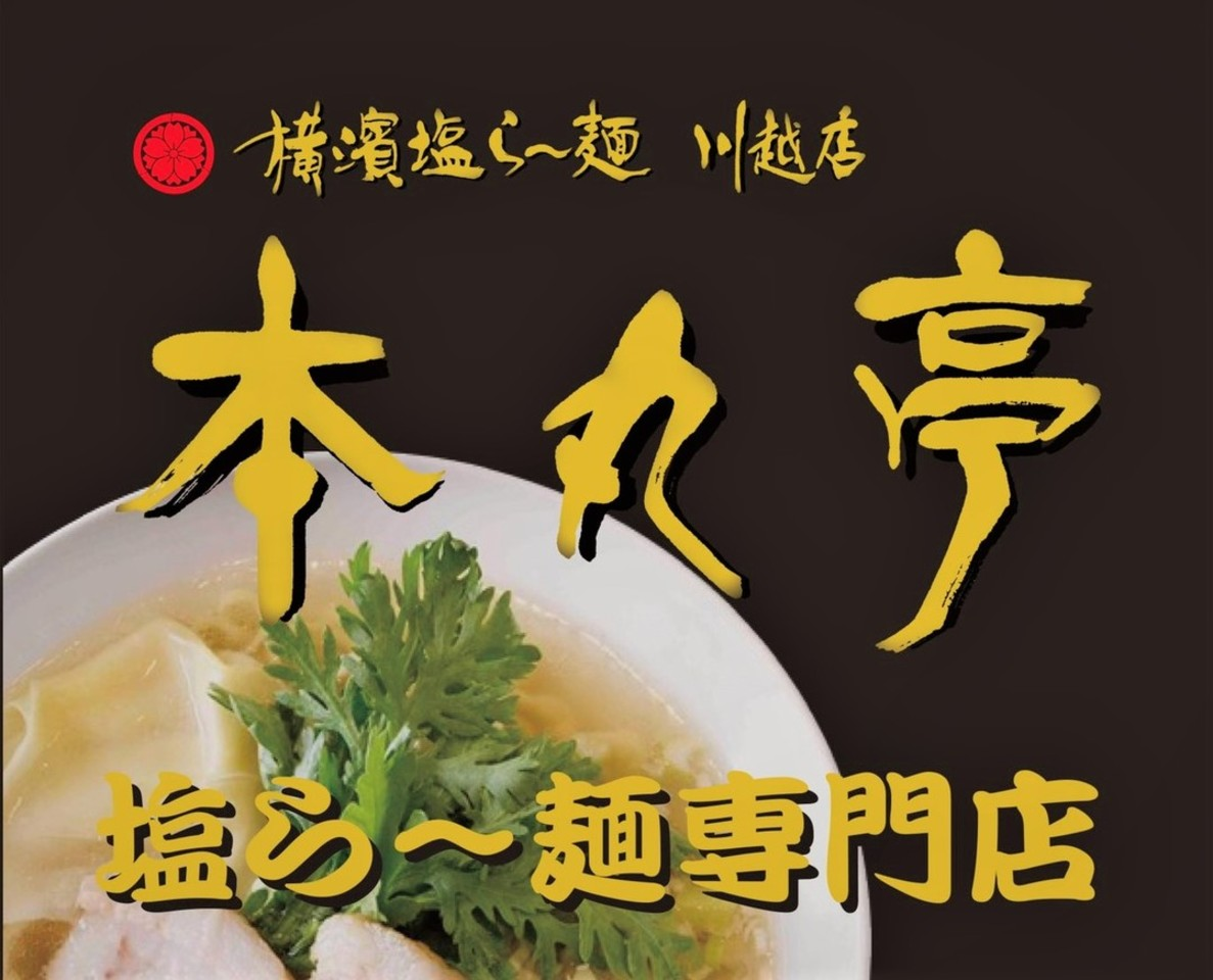 埼玉県川越市新富町1丁目に塩ら~麺専門店「横濱本丸亭川越店」が本日オープンされたようです。