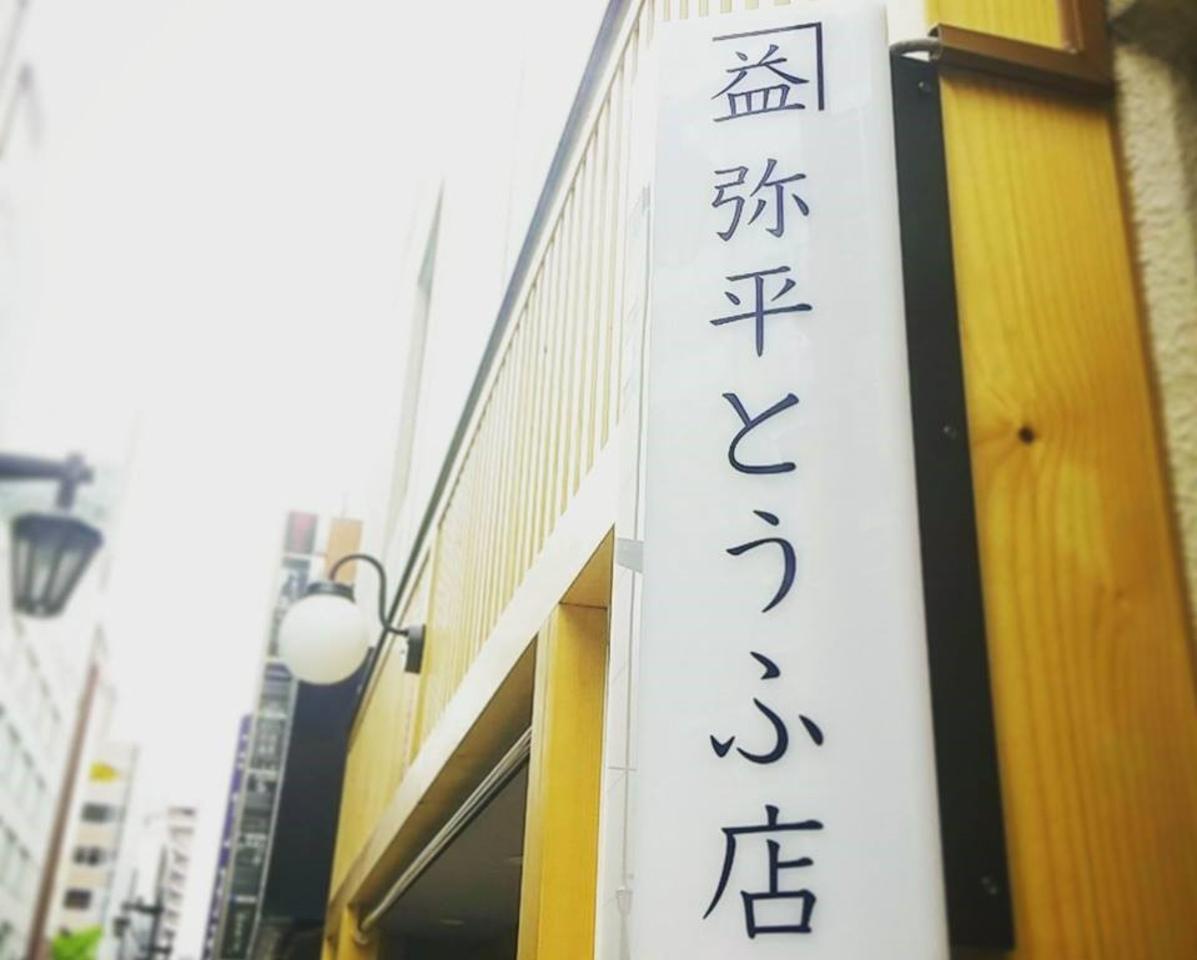 すすきの駅近くに「カネマス弥平とうふ店」6月12日グランドオープン!