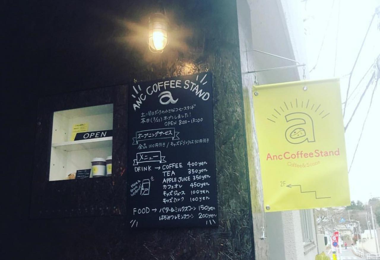 東京都新宿区戸山3丁目に「アンクコーヒースタンド」が本日オープンのようです。