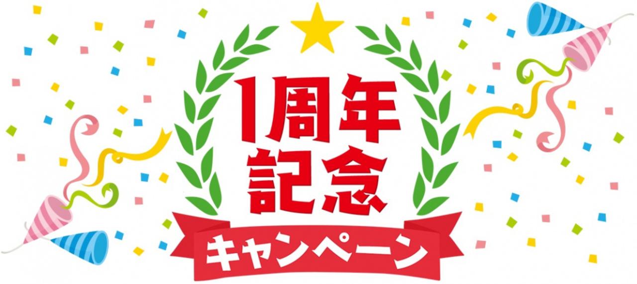 1周年記念キャンペーン開催中!