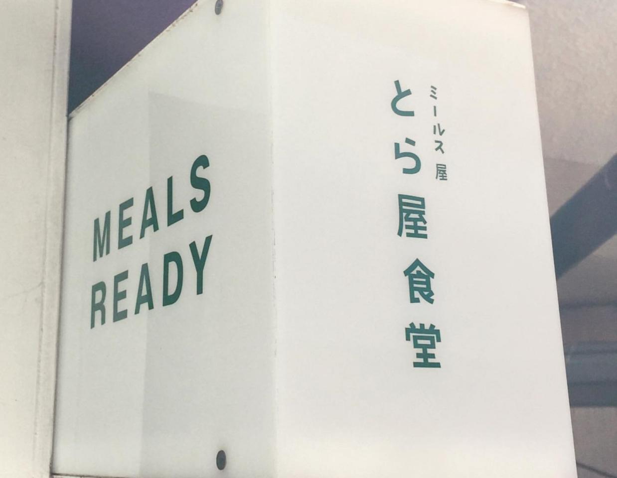 東京都杉並区西荻北3丁目に「とら屋食堂」が6/15にオープンされたようです。