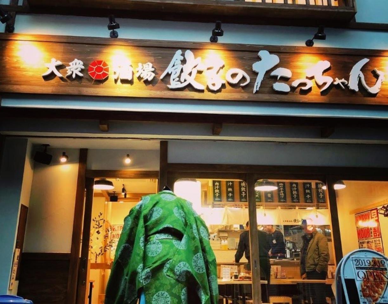 福岡県久留米市東町に「大衆酒場餃子のたっちゃん久留米一番街店」が本日オープンのようです。