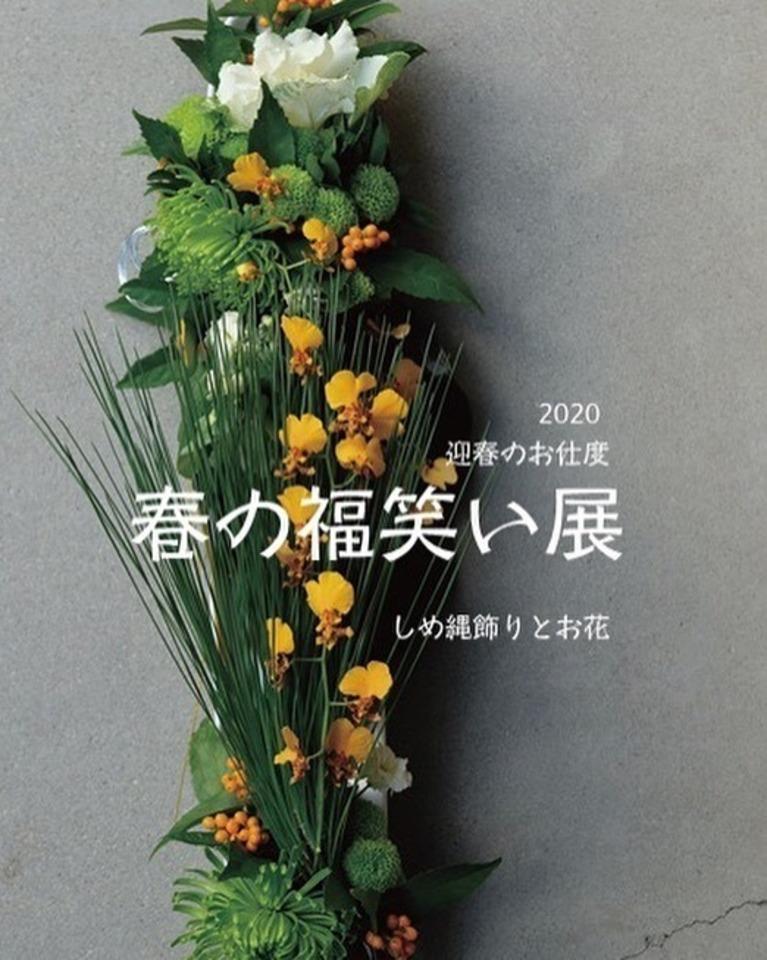 12/22~「春の福笑い展 しめ縄飾りと迎春のお花」開催
