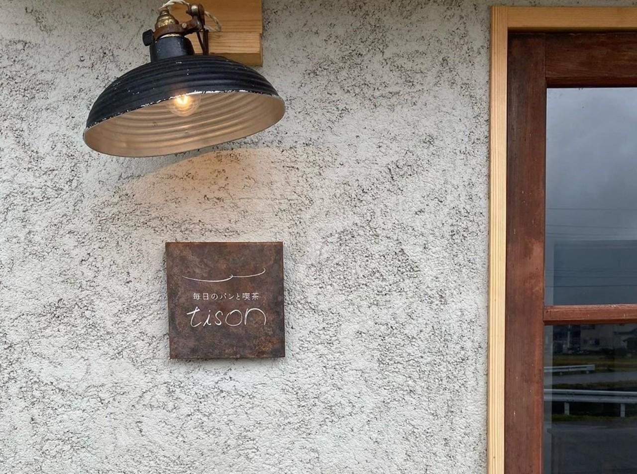 毎日のパンと喫茶。。福岡県うきは市吉井町鷹取の『tison(チゾン)』