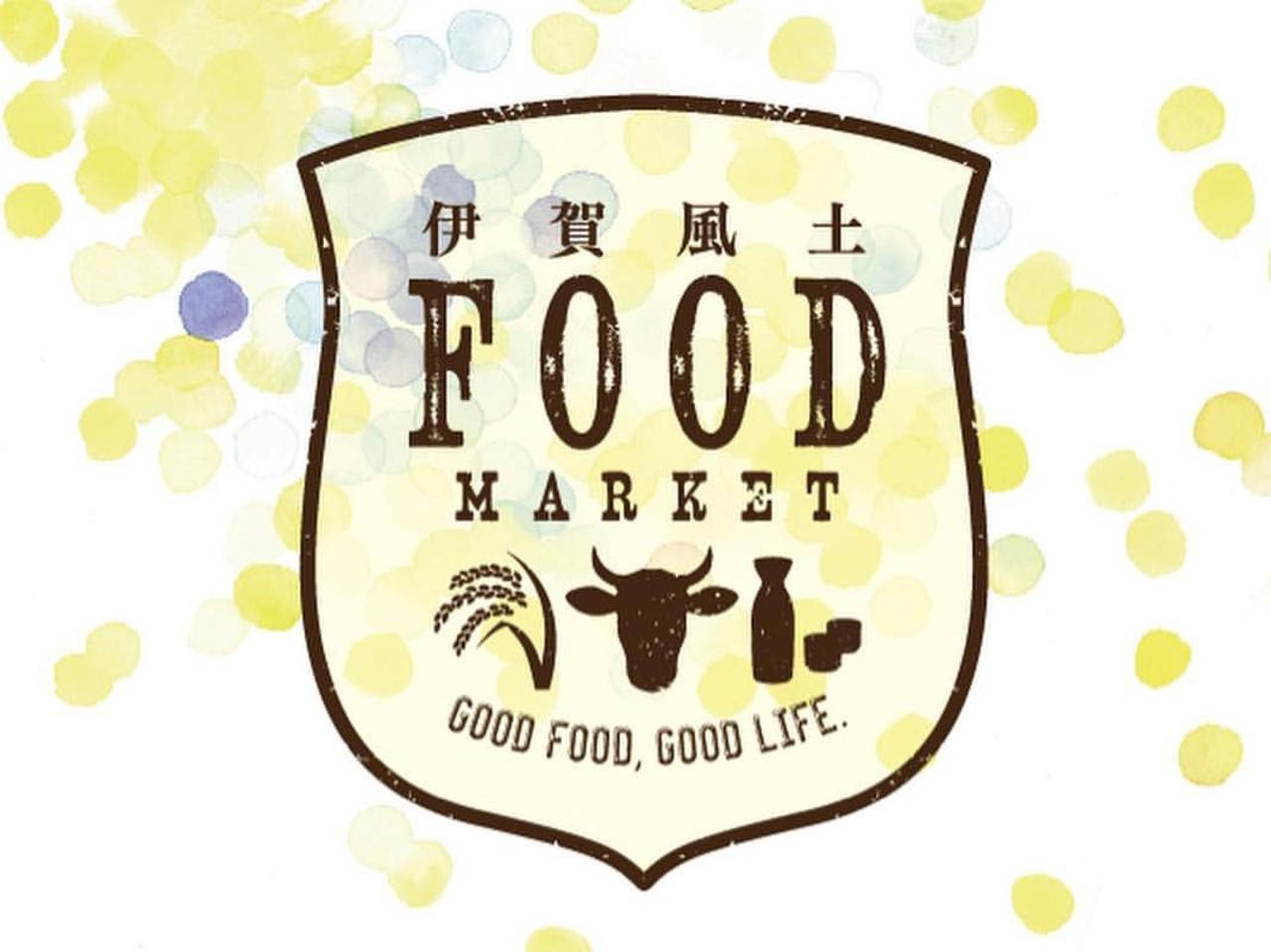 三重県伊賀市の上野市駅前広場で毎月第2日曜に開催される「伊賀風土フードマーケット」
