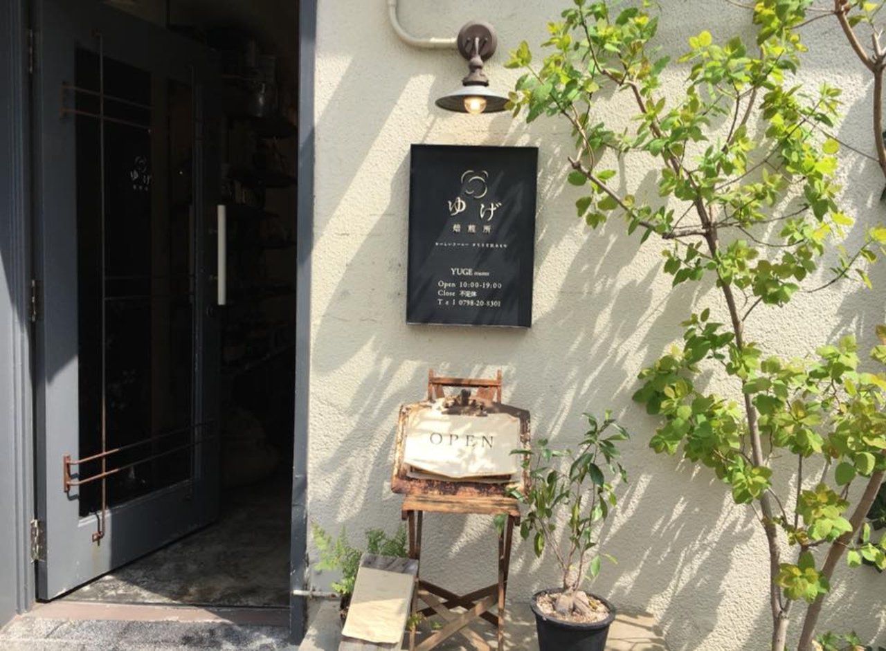 西宮市櫨塚町の珈琲豆焙煎販売...『ゆげ焙煎所』