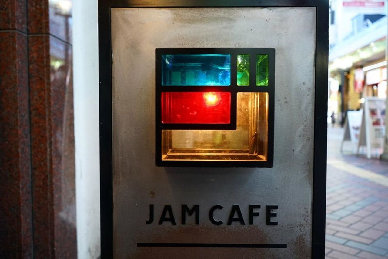 大人のためのカフェ。。。宮城県仙台市青葉区一番町の『ジャムカフェ』