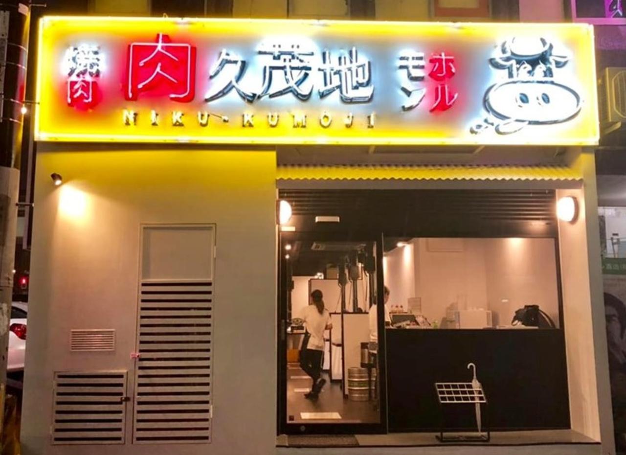 沖縄県那覇市久茂地3丁目に和牛焼肉店「肉久茂地はなれ」が本日オープンのようです。