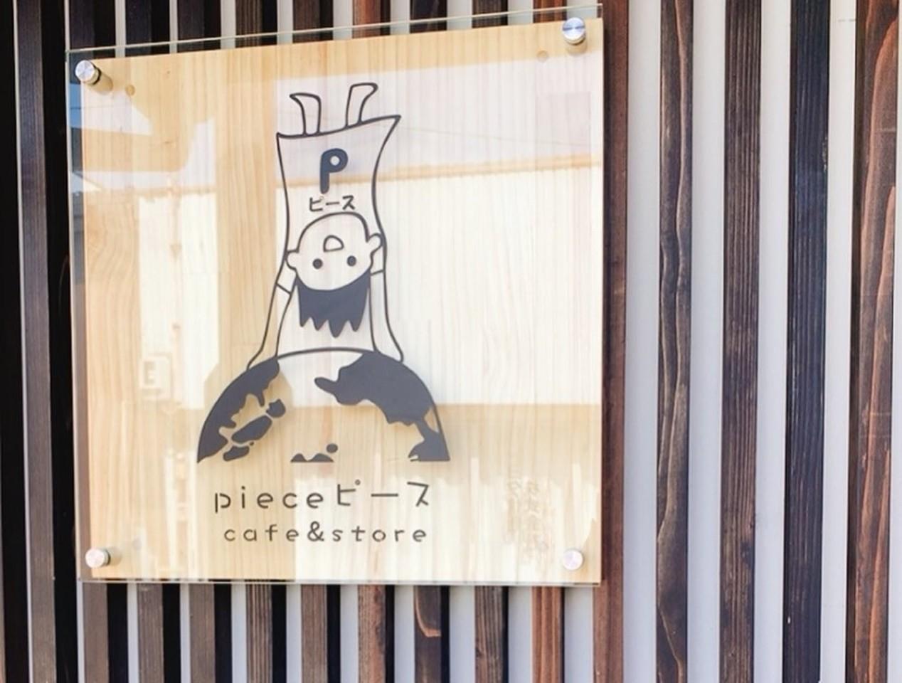 築108年の米蔵を改装。。。三重県松阪市本町にカフェ&ストア『ピース』4/29オープン