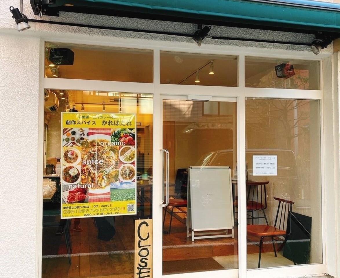 東京都目黒区上目黒2丁目に「創作スパイス かれはだれ」が本日よりプレオープンのようです。
