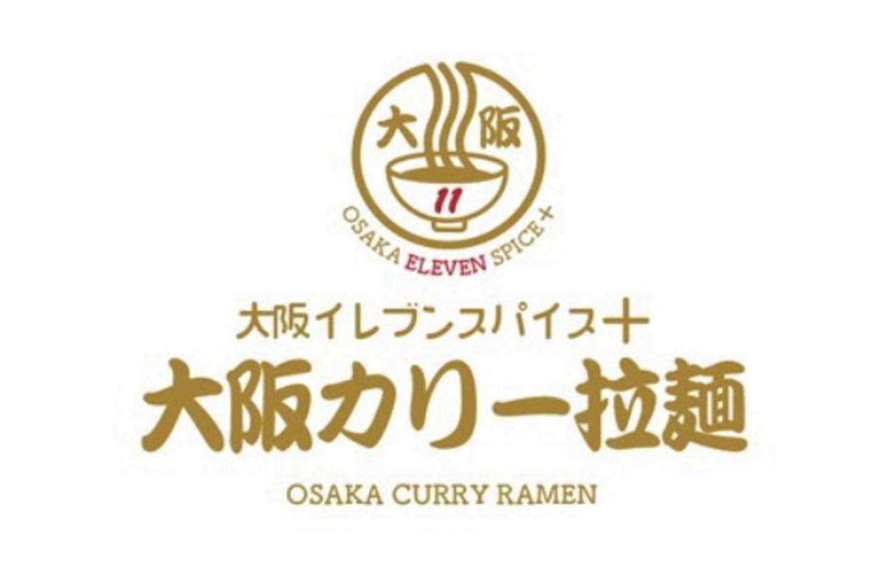 大阪の心斎橋駅近くに大阪カリー拉麺「大阪イレブンスパイス+」本日オープンのようです。