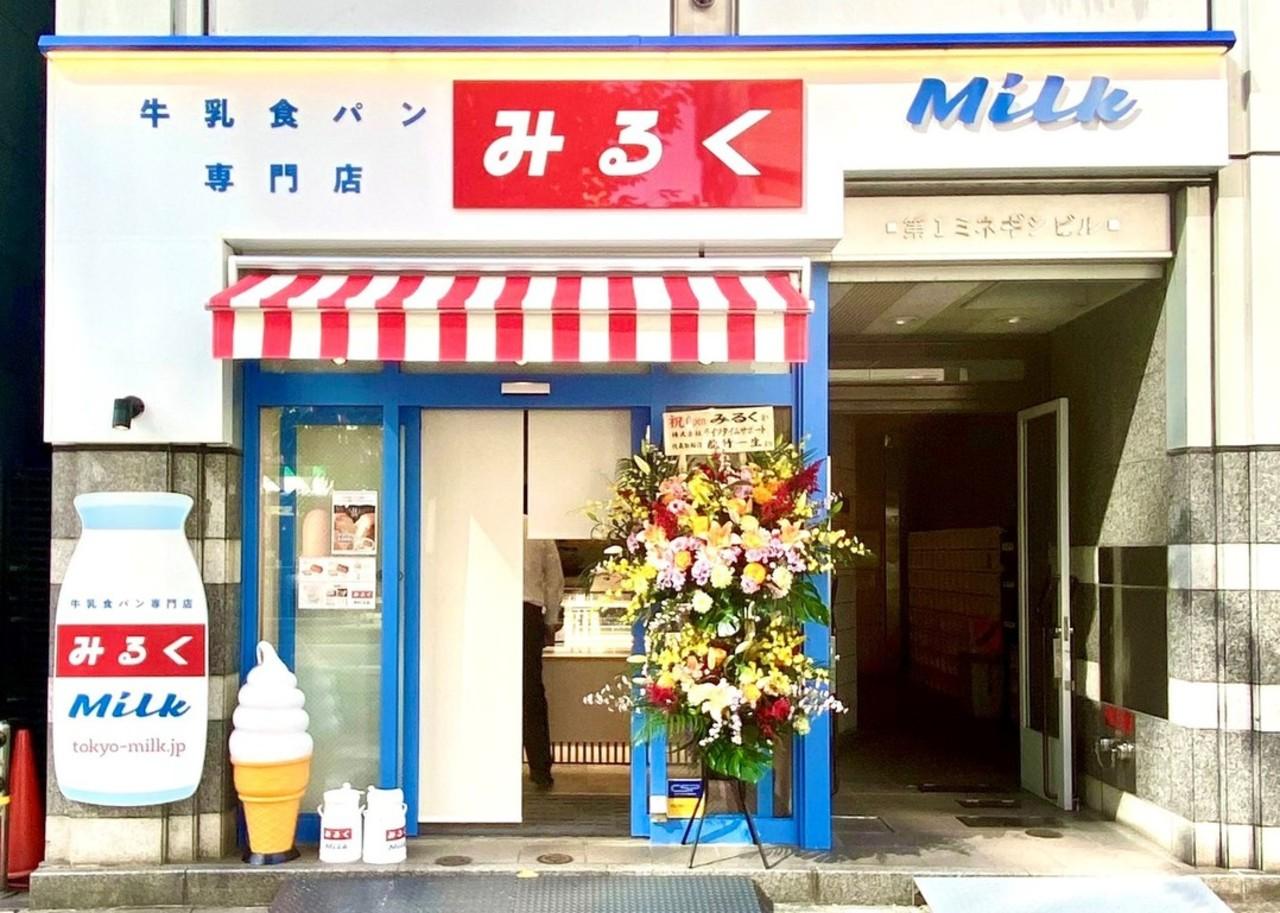 祝!10/26プレopen『牛乳食パン専門店 みるく渋谷店』(東京都渋谷区)