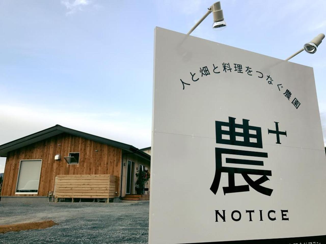 人と畑と料理をつなぐ農園...浜松市浜北区四大地に『ノーティス』本日リニューアルオープン
