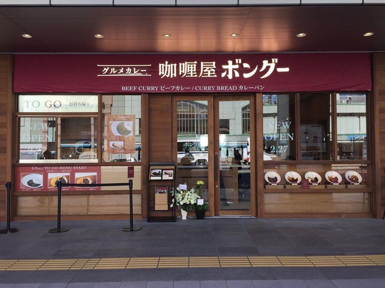 祝!2/27open『咖喱屋ボングー』グルメカレー店(東京都新宿区)